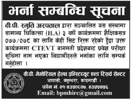 Admission open for H.A