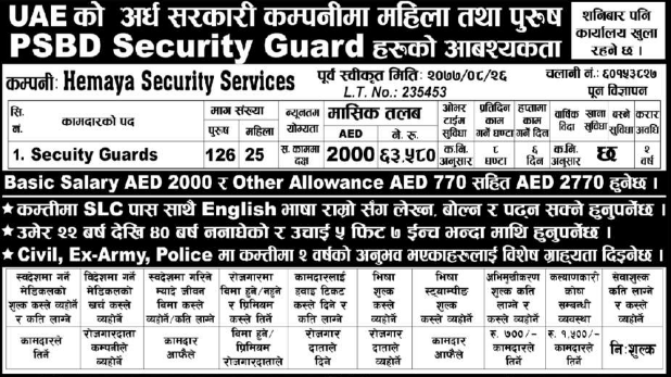 PSBD security guard UAE